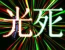 【MUGEN】オクラホマミキサーキエル【MAD】