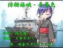 【石川さゆり】津軽海峡・冬景色【唄音ウタ(デフォ子)】