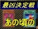 遊戯王 初期最凶決定戦②-2 thumbnail