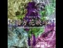 【作業用BGM】東方花映塚 〜 Phantasmagoria of Flower View thumbnail