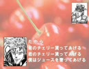 『君のチェリー貰ってあげる ~ジョジョ3部 花京院』を♀が歌ってみた thumbnail
