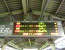 JR西日本から鉄道ファンへのお願い【LED】