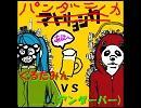 【ぐるたみん】マトリョシカ×パンダヒーロー【__】 thumbnail