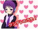 【デフォ誕2011】 ツンデレのうた! 【おめでとう】 thumbnail