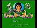 【PCE】ジャッキー・チェンを普通にプレイ その1(ステージ1-2) thumbnail