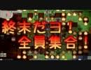 第90位:【Elona二次創作】終末だヨ!全員集合!【人力戦車】 thumbnail