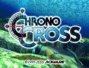 【100分間耐久】クロノクロス 運命に囚われし者たち