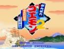 VRC6でコナミ・ミュージックメドレー Vol.8
