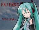 【初音ミク】ぎりぎっりでTHE八犬伝の「FRIENDS」を thumbnail