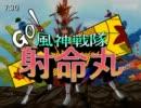 【ニコニコ動画】【東方ニコカラ】【on】Go!風神戦隊-射命丸-【5150】を解析してみた