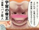 【特撮】『北川怪獣アパート』第28話【漫画】