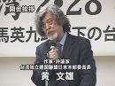 【自由台湾】2.28 時局講演会[桜H23/3/7]