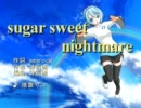 【UTAU】sugar sweet nightmare(化物語つ