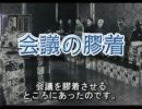 【ニコニコ動画】【ゆっくり動画】 終戦に命を賭けた書記官長-その3【前】-改訂版を解析してみた