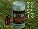 陸の人よ (アサヒ穣三昧CM)/ゆいこ (平沢進 作詞作曲)