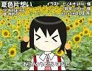 【ユキ】夏色片想い【カバー】