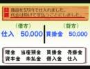 【ニコニコ動画】簿記検定3級のすすめ7.5☆おさらい問題集(レベル★☆☆)を解析してみた