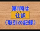【ニコニコ動画】簿記検定3級のすすめ01☆試験についてを解析してみた