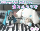 【初音ミク】恋スルラジオ第一回【おまけ】