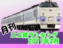 【A列車で行こう】 月刊ニコ鉄動画ランキング2011年度2月版