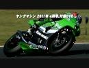 ヤングマシン2011年4月号 付録DVD thumbnail