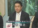 【片桐勇治】日本の行方[桜H23/3/10]