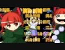 【東方】鬼&地キャラでゴエモンきらきらのゲームオーバー画面的な何か thumbnail