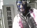 20110311-2 暗黒放送P 税務署にシュプヒレコールを行う放送4/4 thumbnail