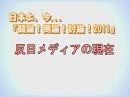 1/3【討論!】反日メディアの現在[桜H23/3/12]