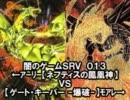 【遊戯王】駿河のどこかで闇のゲームしてみたSRV 013 thumbnail