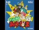 [PCE] [実機録音] ゲンジ通信あげだま (1991) (NEC-HE) 音楽集