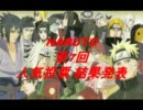NARUTO -ナルト-【第7回人気投票 結果発表!】