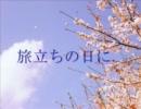 【KAIKO・KAITO】旅立ちの日に【カバー】