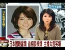 「あー笑えてきた」と発言したのはフジ秋元優里と台湾メディアが報じる