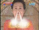 【ニコニコ動画】恐怖-細木数子- (terror of HosokiKazuko)を解析してみた