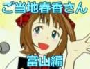 【方言アイドル】 ご当地春香さん 富山編 【ノベマス】