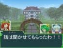 大妖精のソードワールド2.0【5-1】