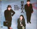 【ミクとデュエット】日本の人 / HIS【歌ってみた】