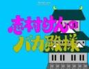 【自作ゲーム】志村けんのバカ殿様 ~前編~