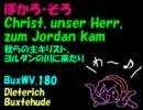 【たこルカ】我らの主キリスト、ヨルダンの川に来たり【Buxtehude】 thumbnail