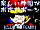 【REMIX】楽しい仲間がポポポポーンwwww(CLUB AC REMIX)