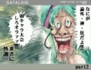 【MUGEN】なにが論外・神・狂だよ!!!弱キャラ大会しろオラァァ!!! part1(op)