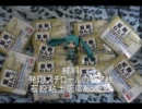 【ニコニコ動画】ロリで大きな初音ミクを作ろう!【前編】を解析してみた