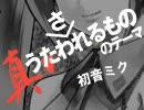【初音ミク】「真・うたわされるもの」のテーマ‐ニコニコ動画(SP1)