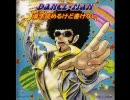 ダンス☆マン 「漢字読めるけど書けない」 320kbps thumbnail