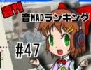 週刊音MADランキング♯47