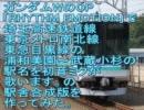 ミクがガンダムWOPで目黒線直通先の駅名歌う。の駅舎合成版を作った