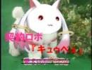 契約ロボ「キュゥべえ」 thumbnail