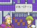 ファイアーエムブレム 封印の剣ヲルト 8章 thumbnail