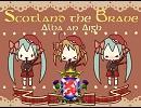 【エアSt.Patrick's Day】☆Scotland the Brave☆【ルカ,Ann,AL】